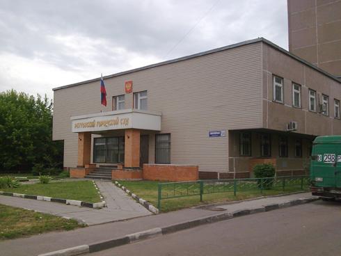 Реутовский городской суд