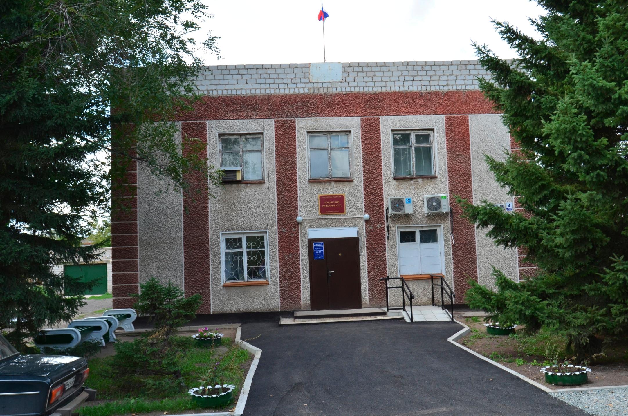 Родинский районный суд