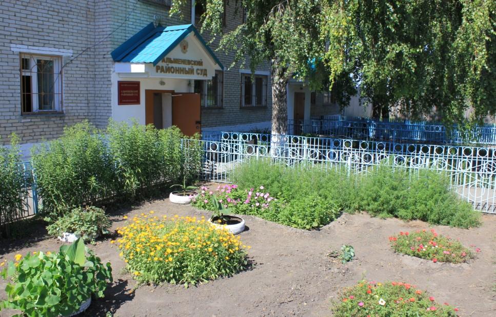 Альменевский районный суд
