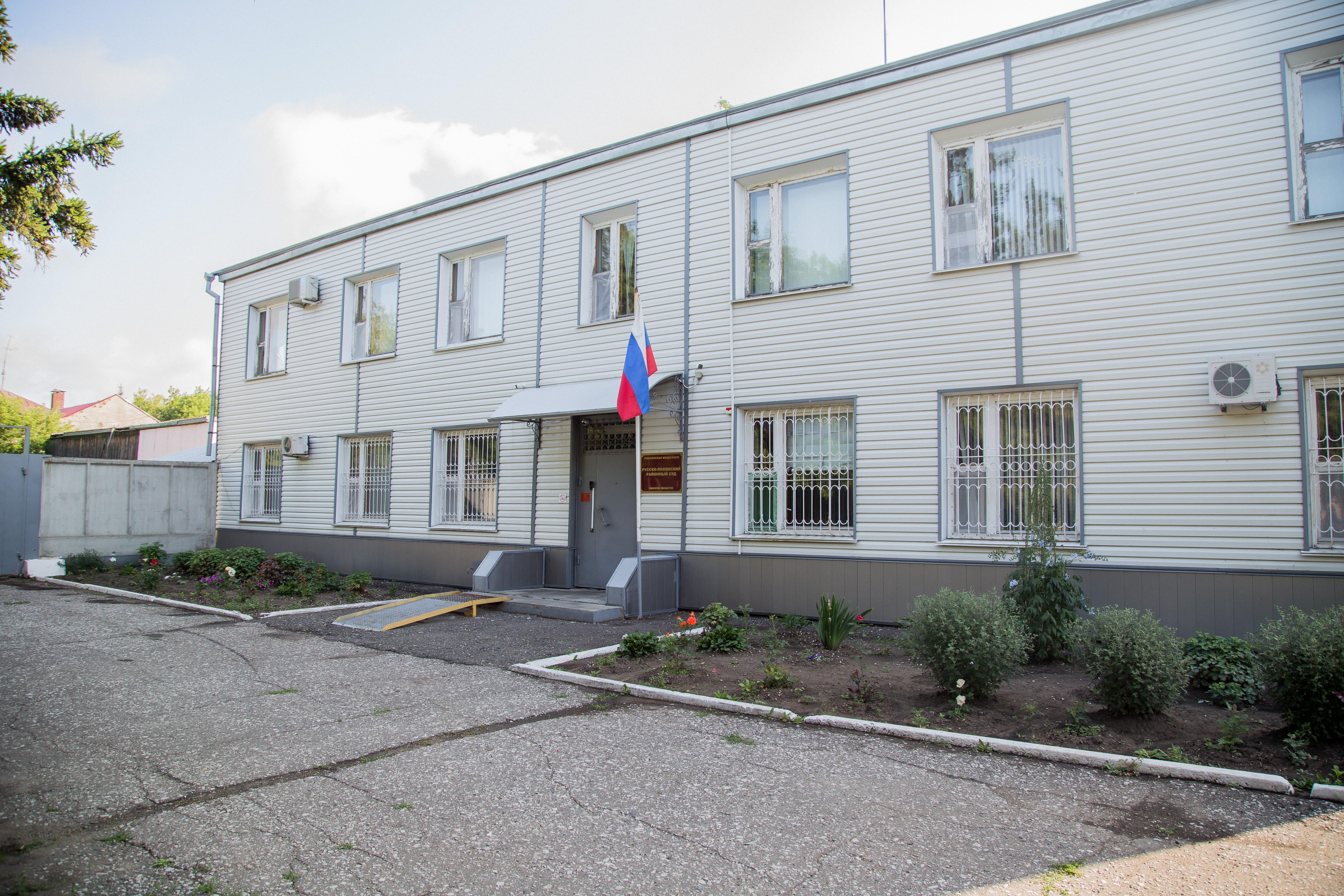 Русско-Полянский районный суд
