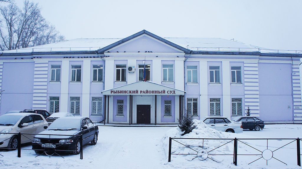 Рыбинский районный суд