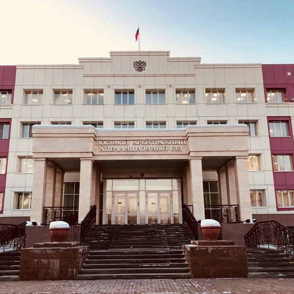 Восьмой арбитражный апелляционный суд