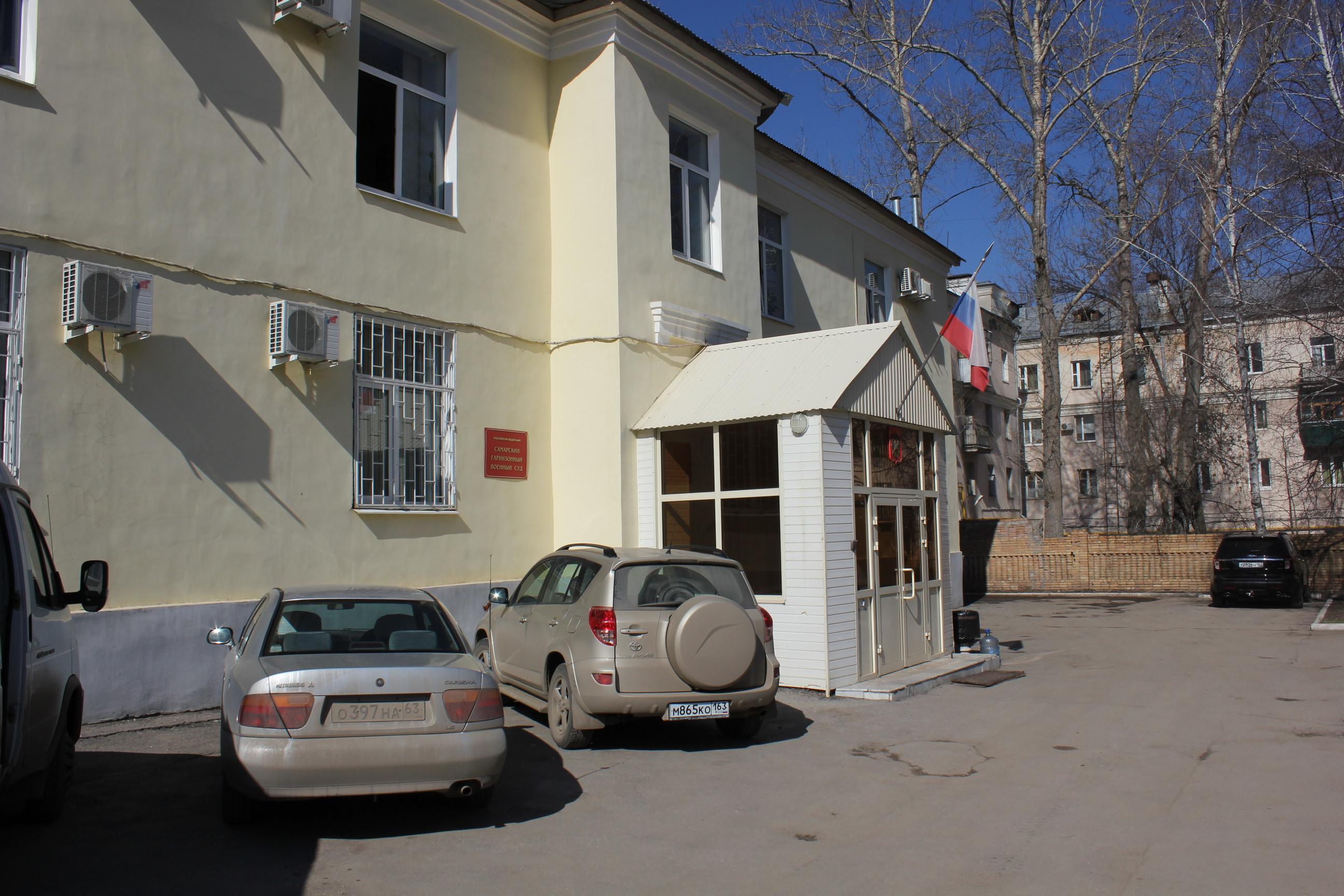 Самарский гарнизонный военный суд