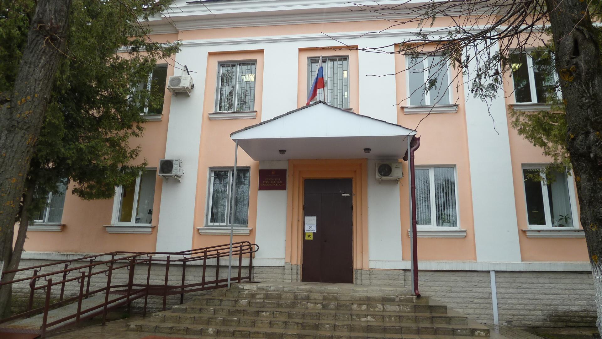 Себежский районный суд