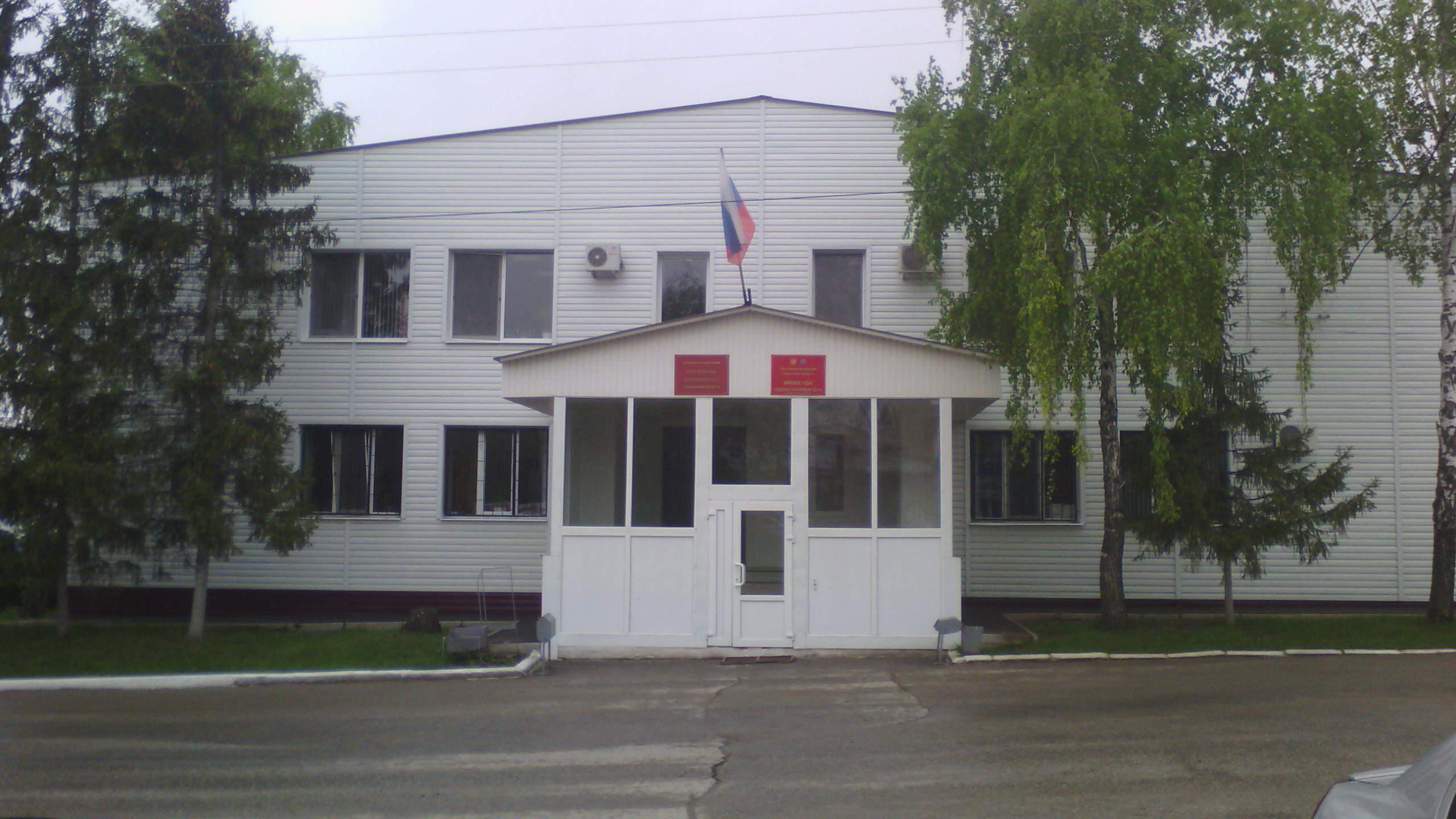 Сергиевский районный суд