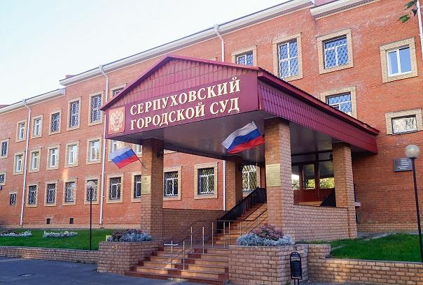 Серпуховский городской суд