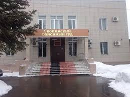 Скопинский районный суд