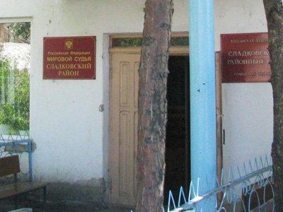Сладковский районный суд