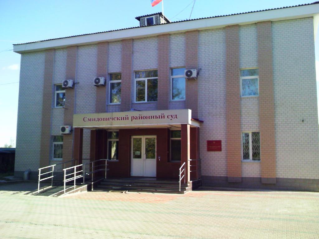 Смидовичский районный суд