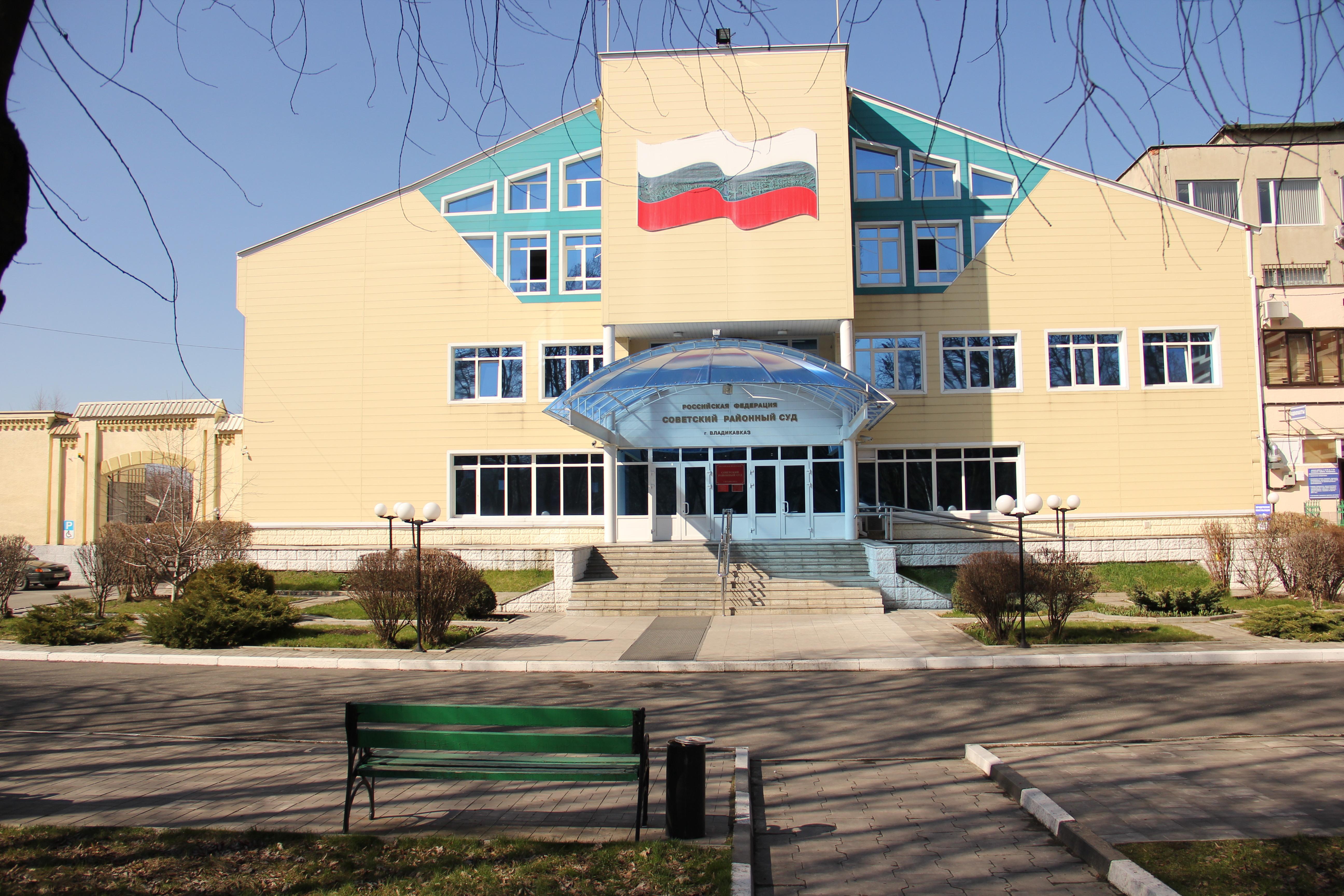 Советский районный суд г. Владикавказа