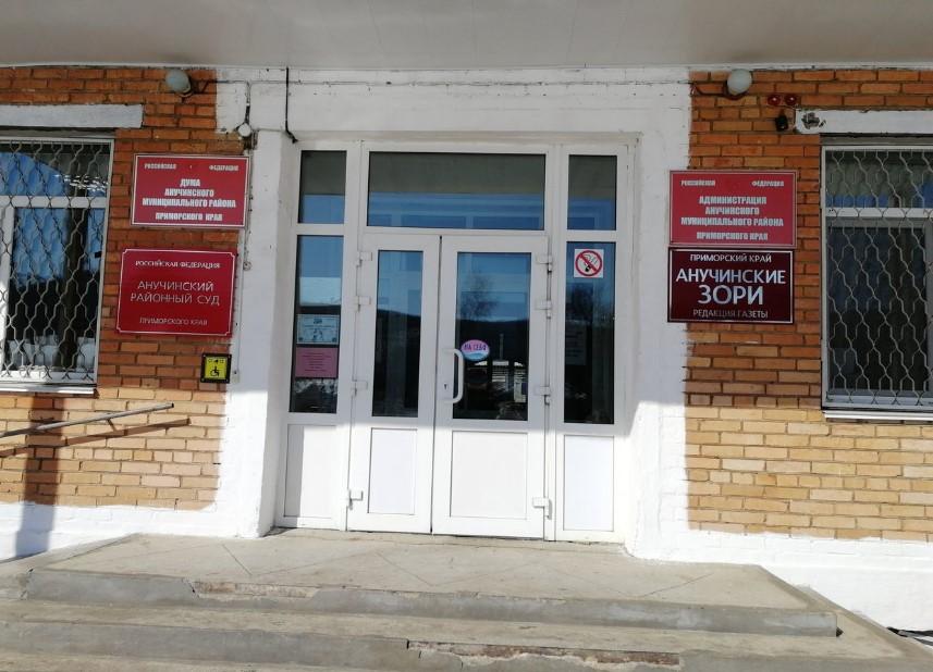 Анучинский районный суд