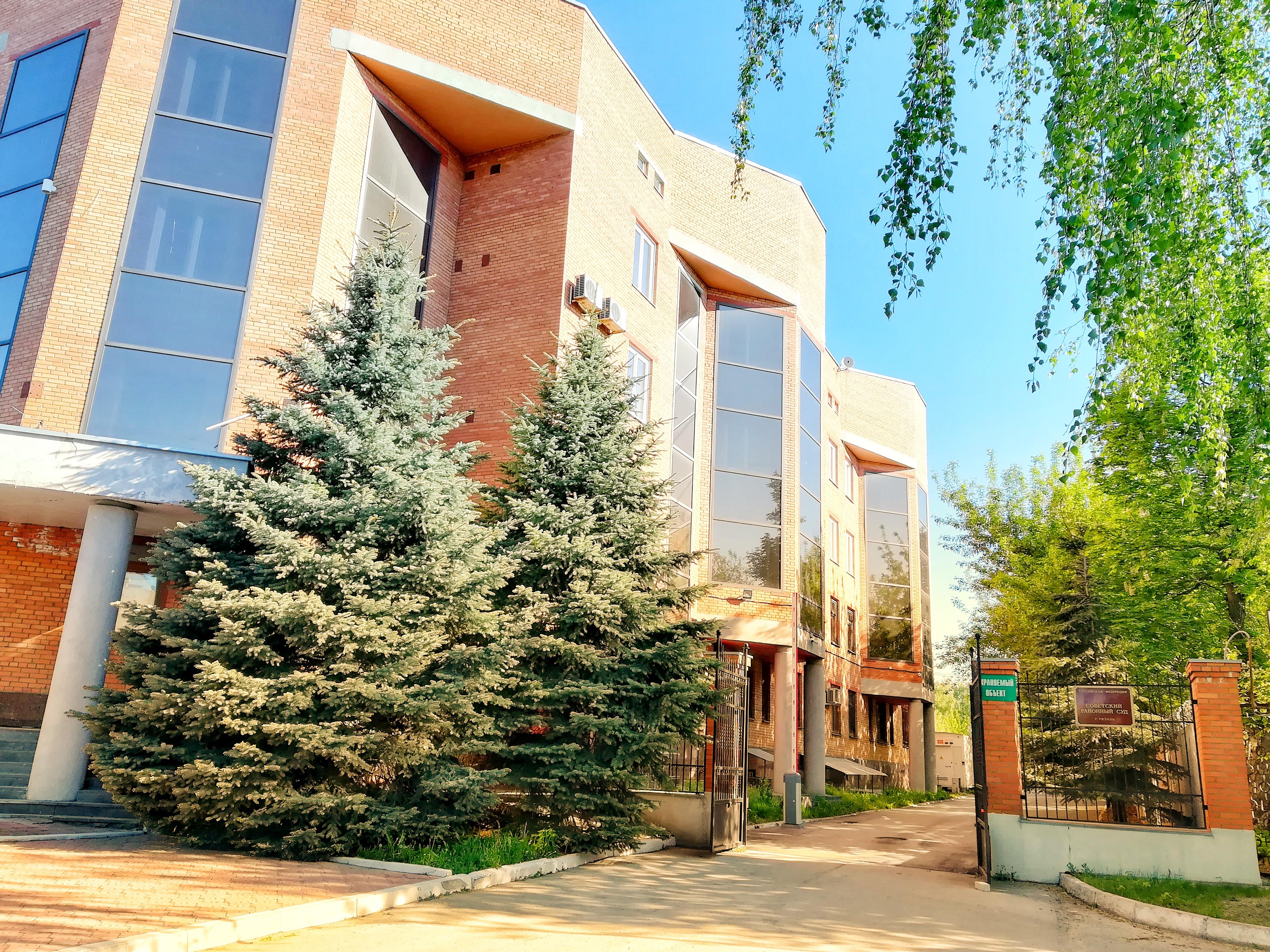 Советский районный суд г. Рязани