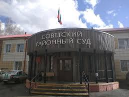 Советский районный суд г. Томска