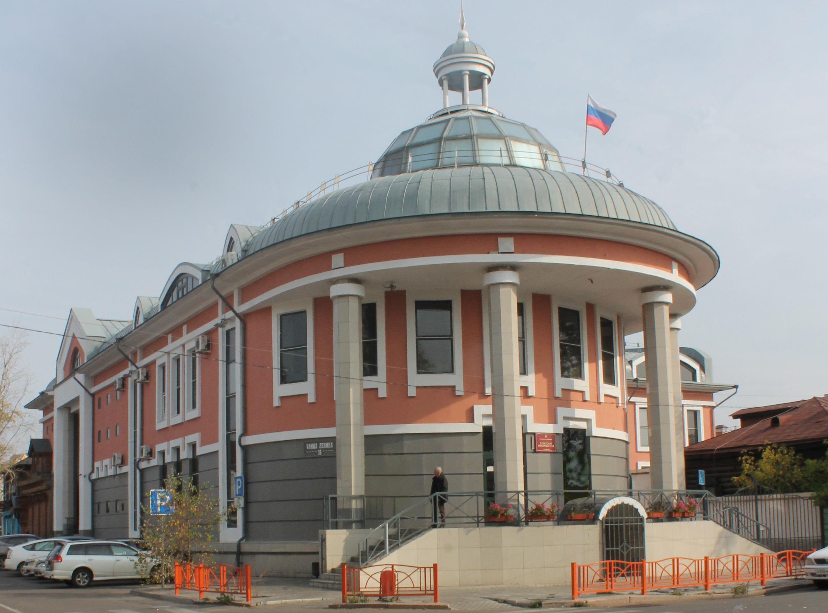 Советский районный суд г. Улан-Удэ