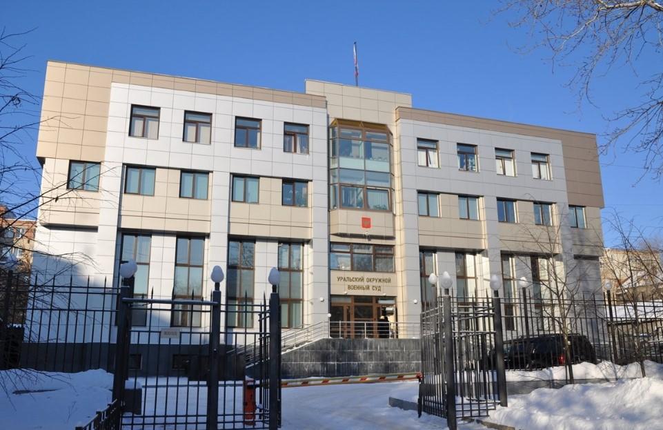 Апелляционный военный суд