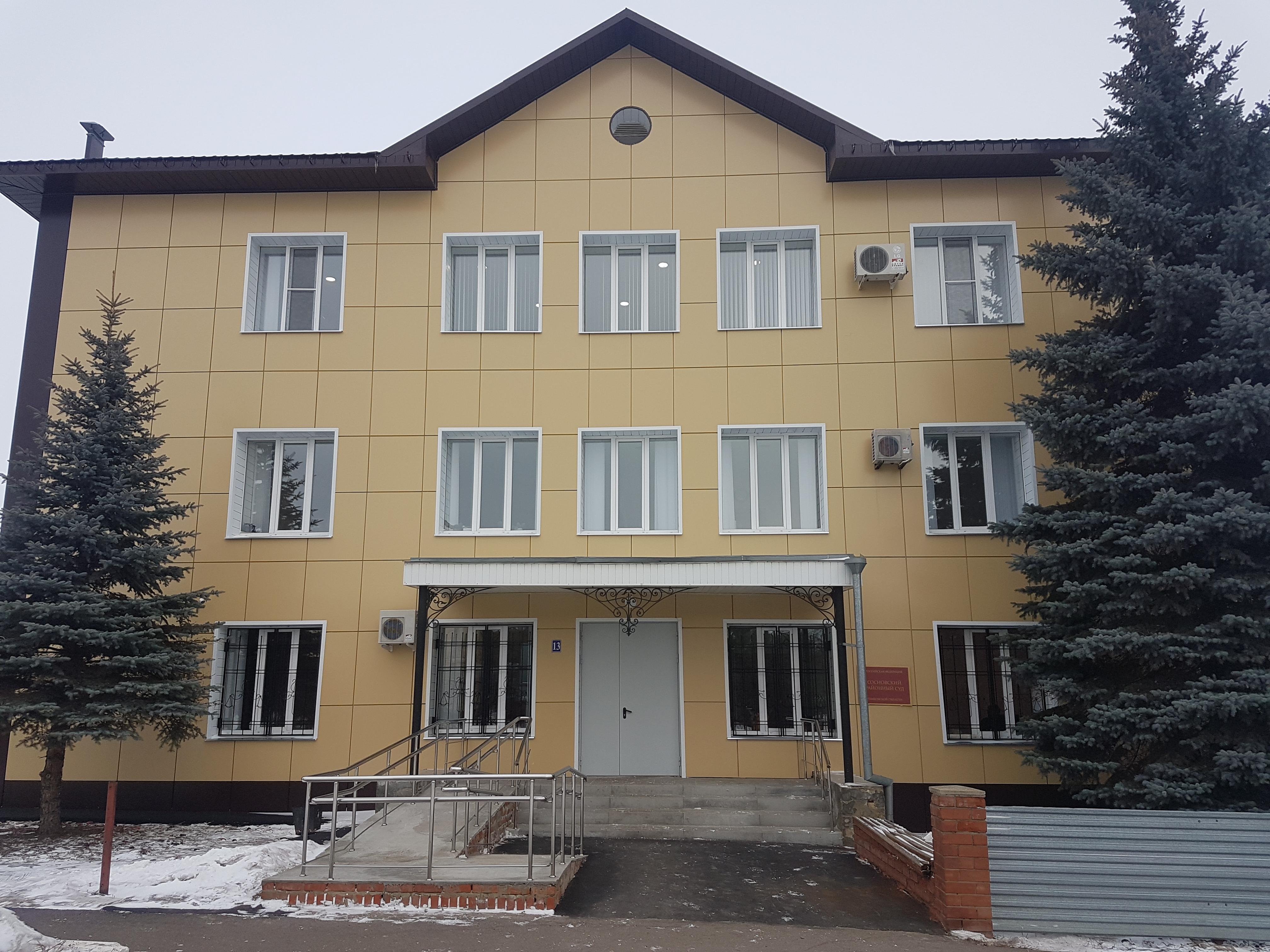 Сосновский районный суд