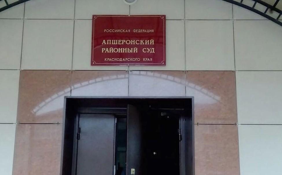 Апшеронский районный суд