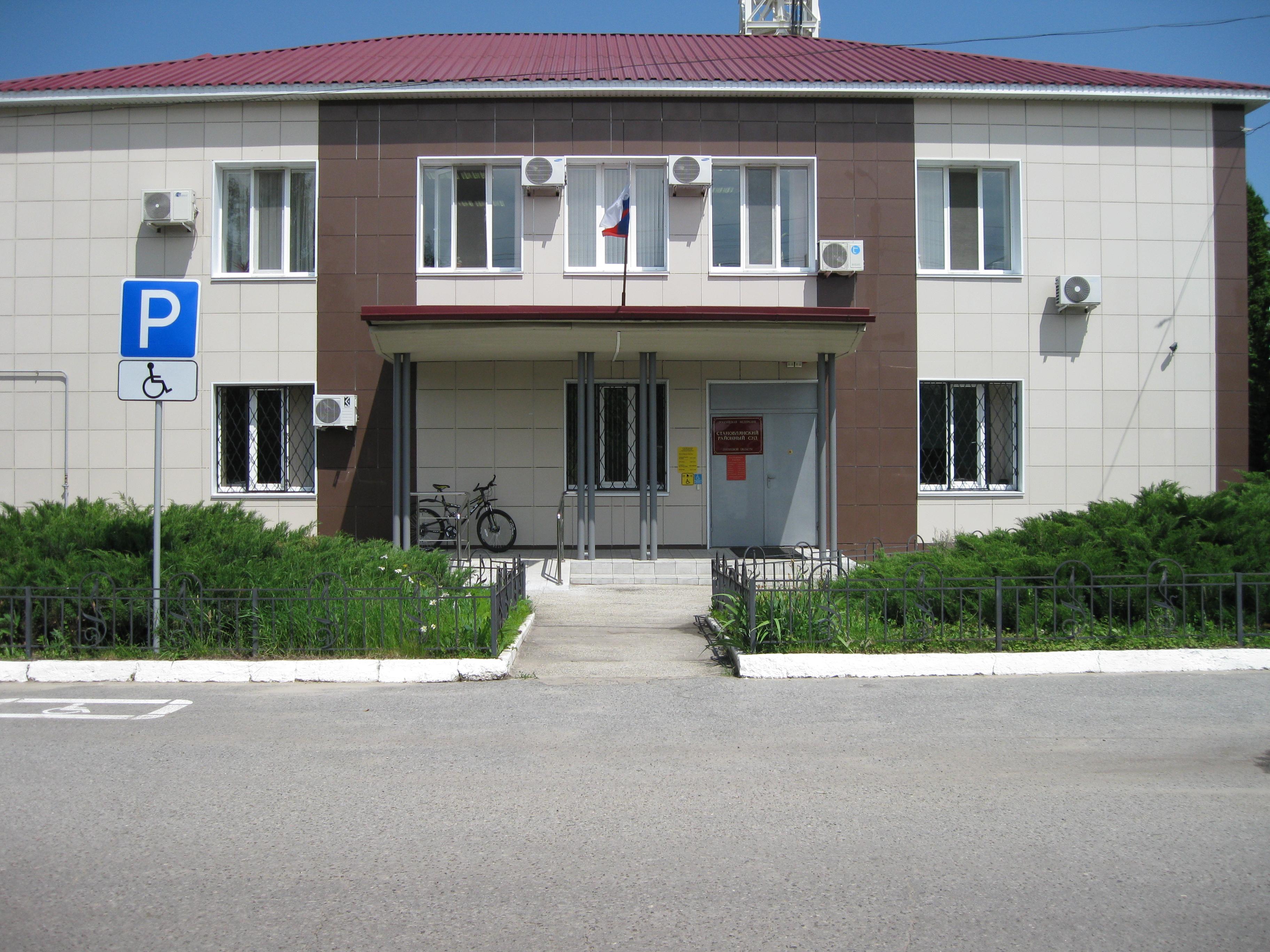 Становлянский районный суд