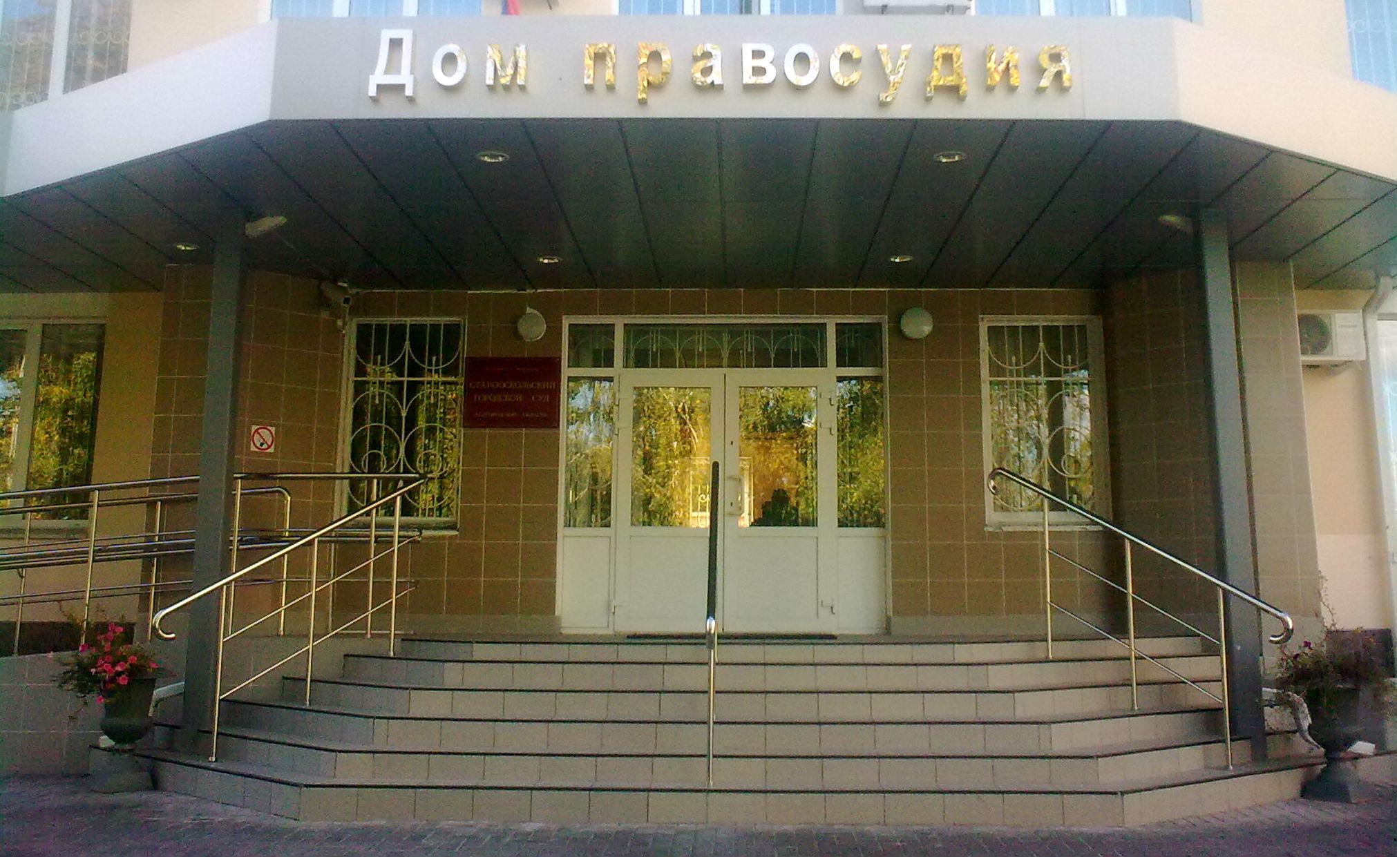 Старооскольский городской суд