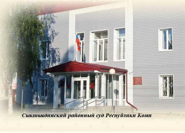 Сыктывдинский районный суд