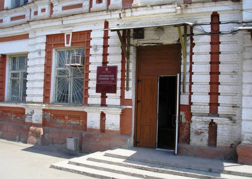 Армавирский городской суд
