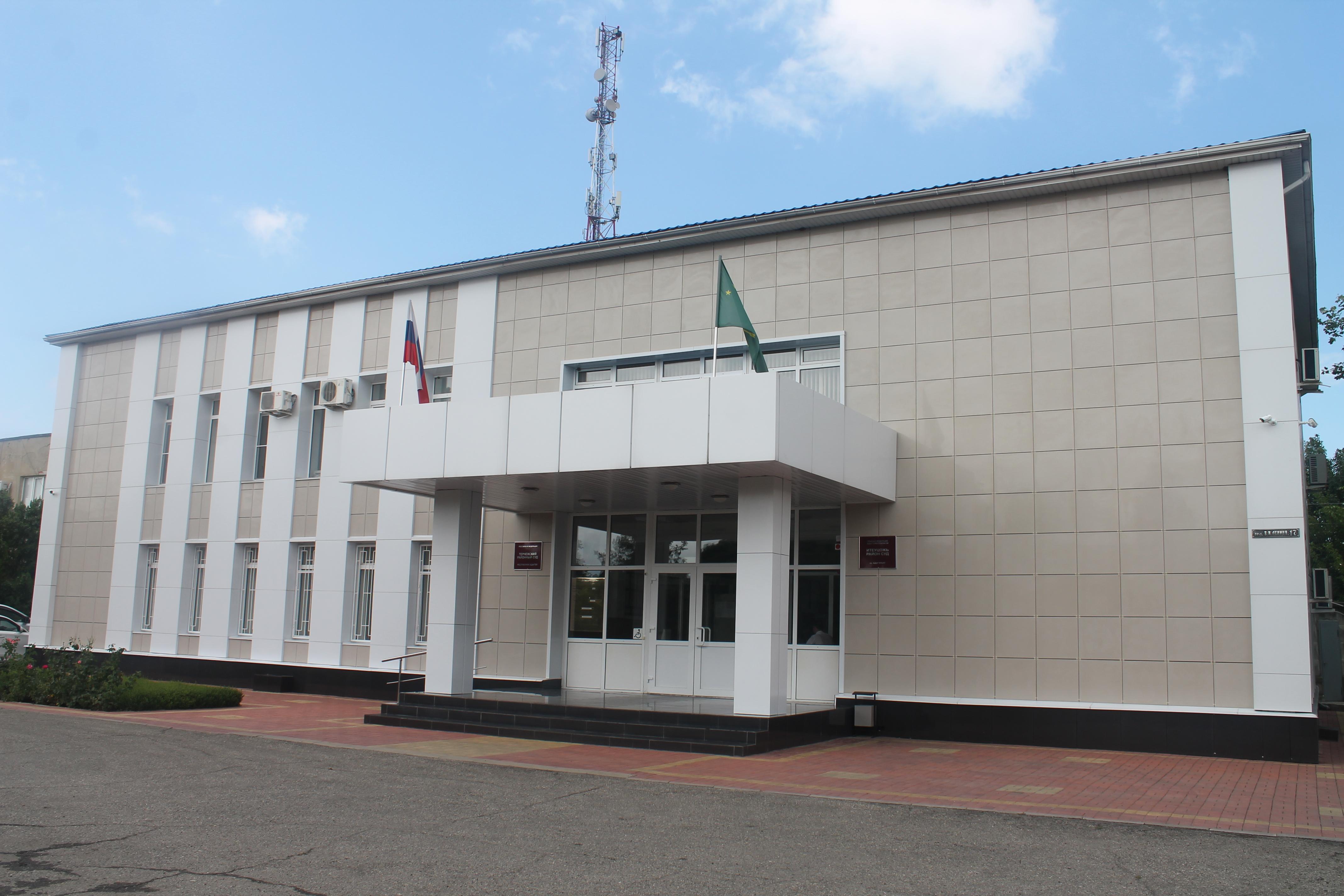 Теучежский районный суд