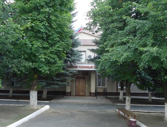 Тимский районный суд
