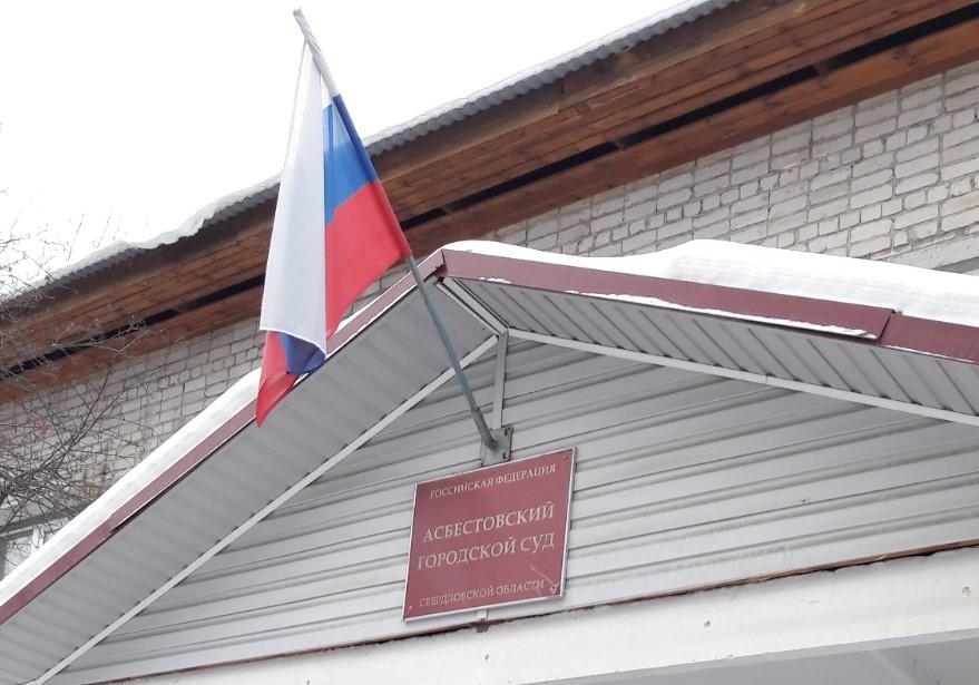 Асбестовский городской суд
