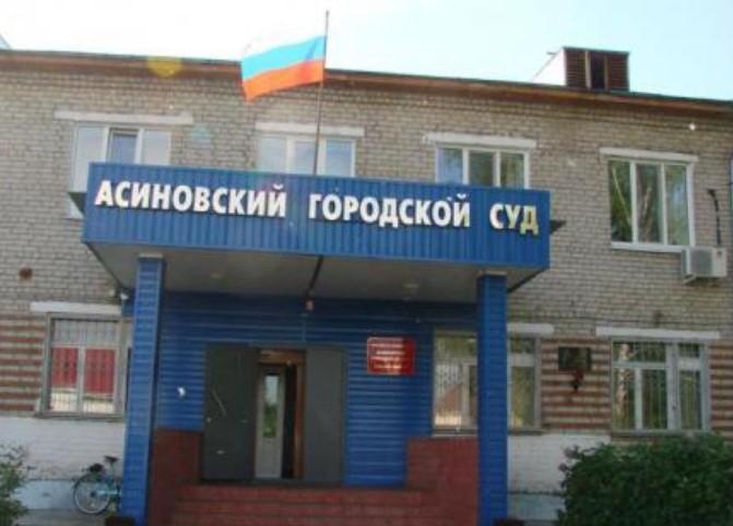 Асиновский городской суд