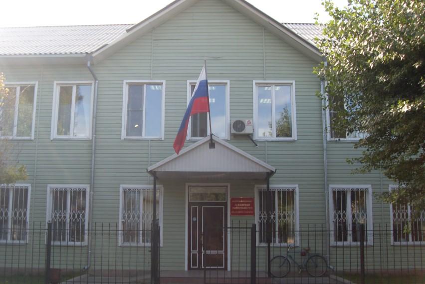 Аскизский районный суд