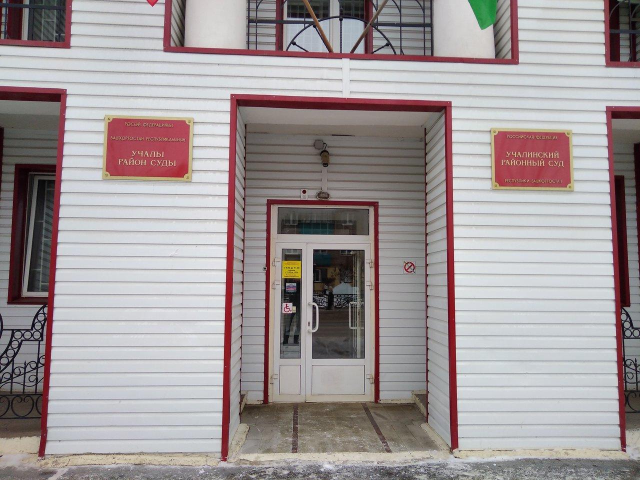 Учалинский районный суд