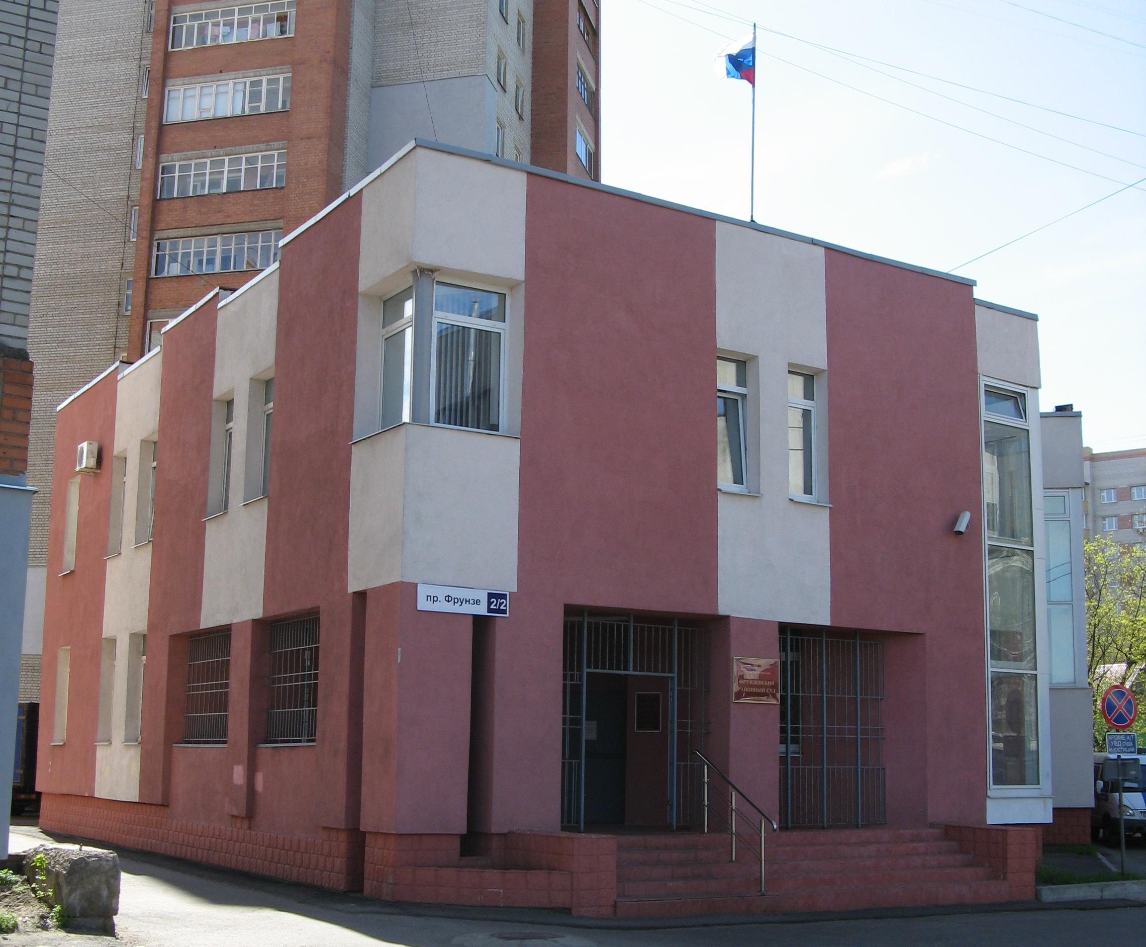 Фрунзенский районный суд г. Ярославля