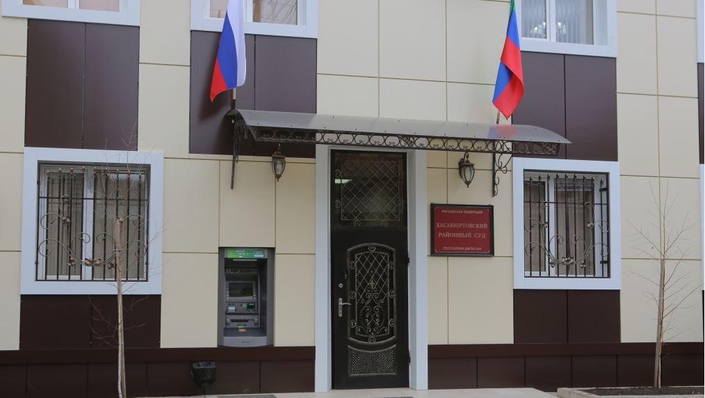 Хасавюртовский районный суд