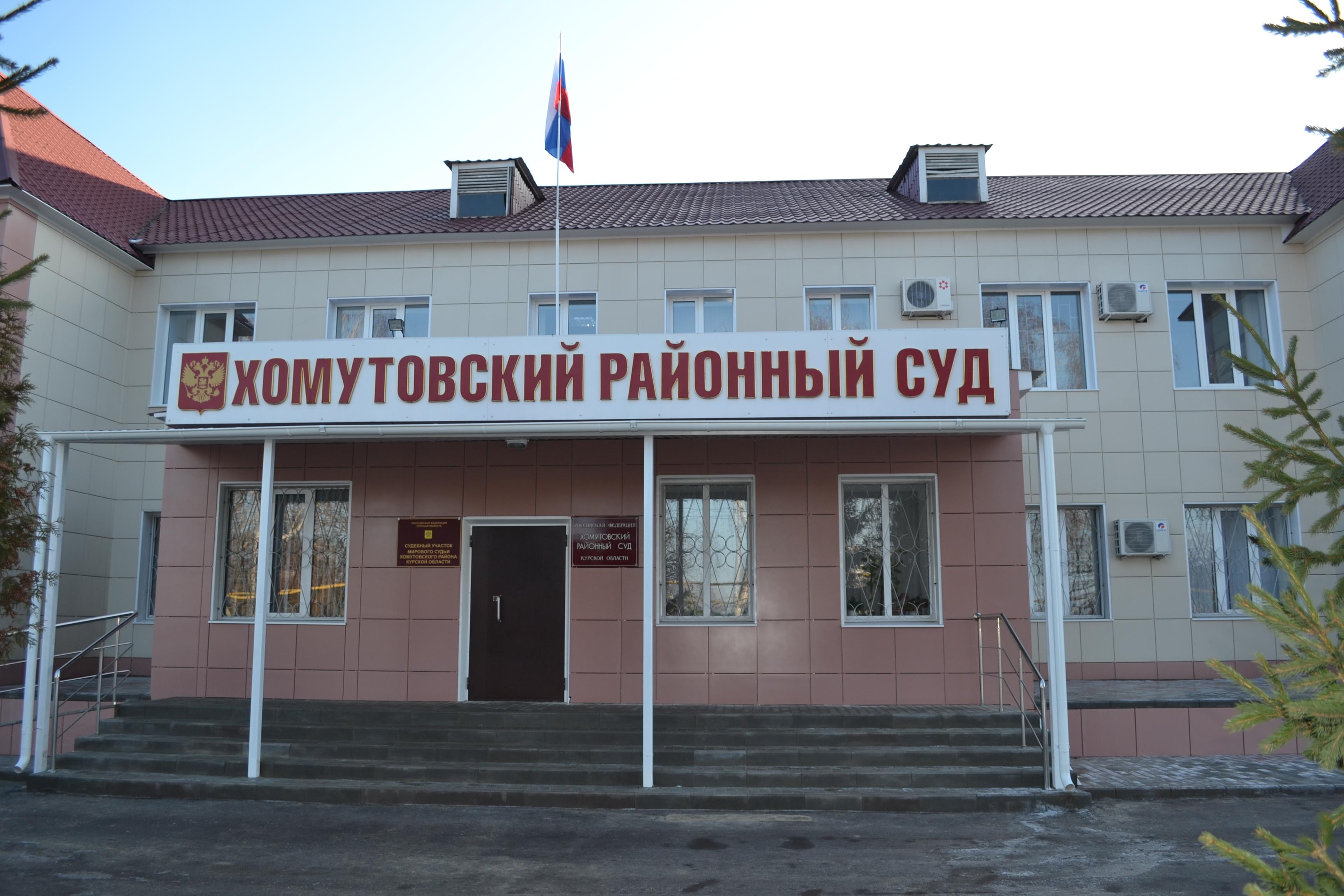 Хомутовский районный суд