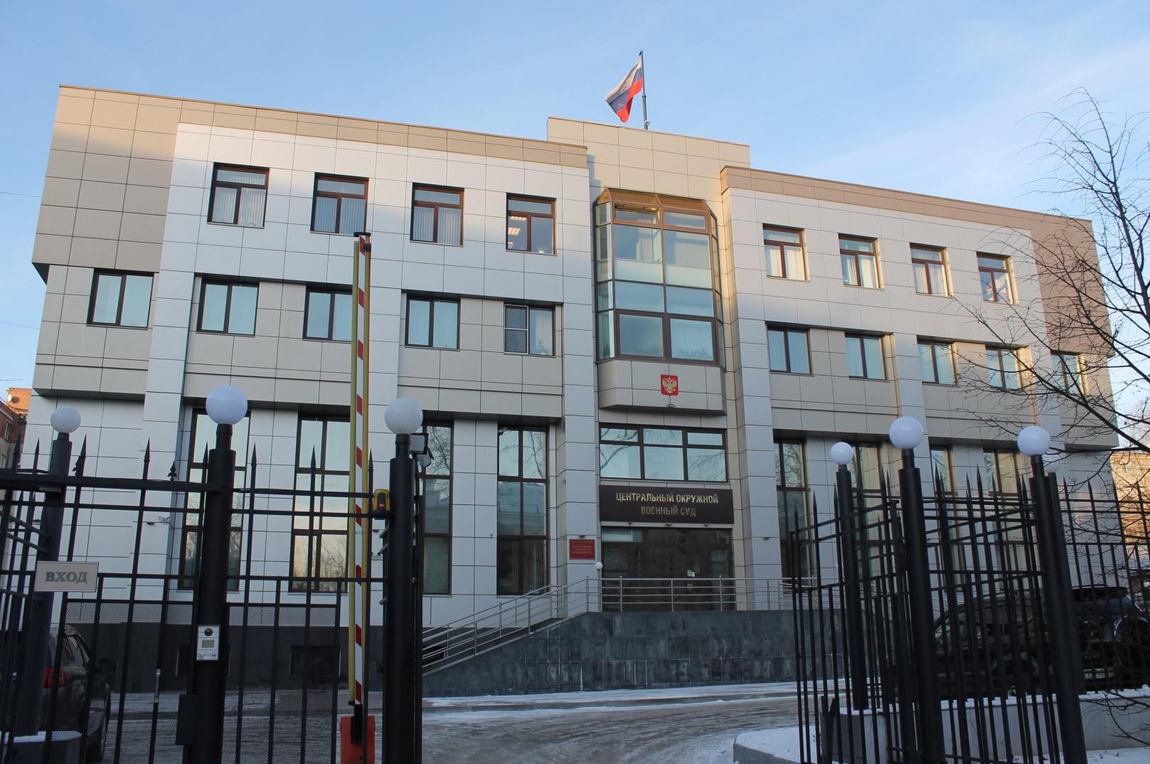Центральный окружной военный суд