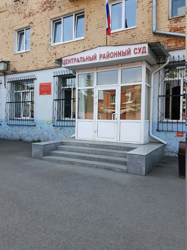 Центральный районный суд г. Кемерово