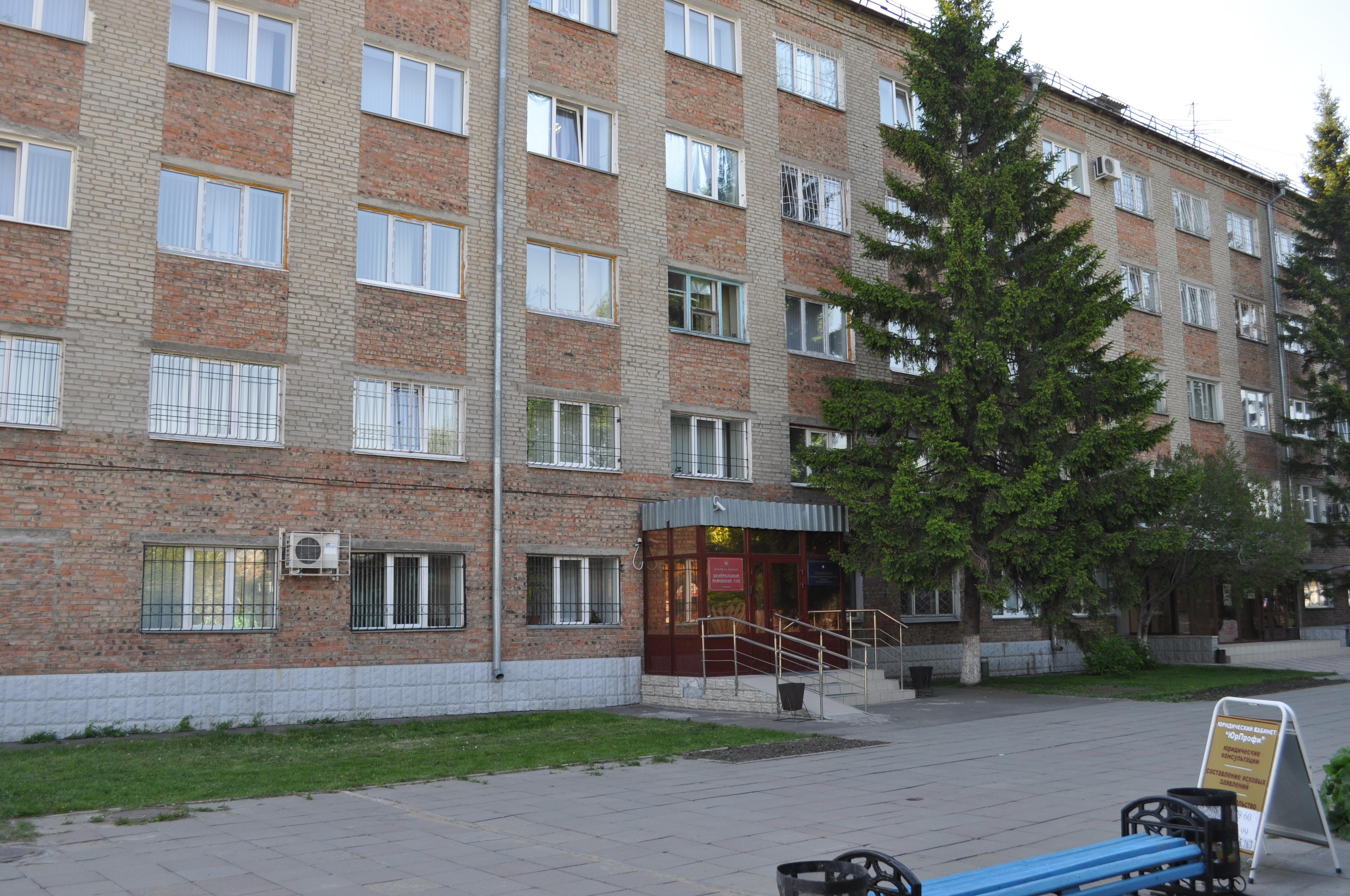 Центральный районный суд г. Омска