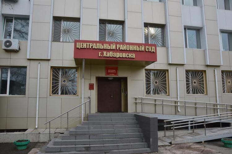 Центральный районный суд г. Хабаровска