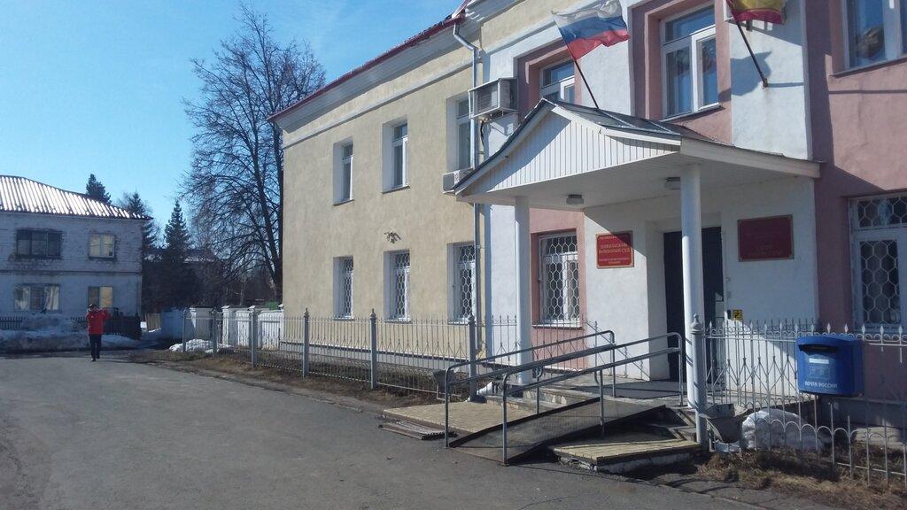Цивильский районный суд