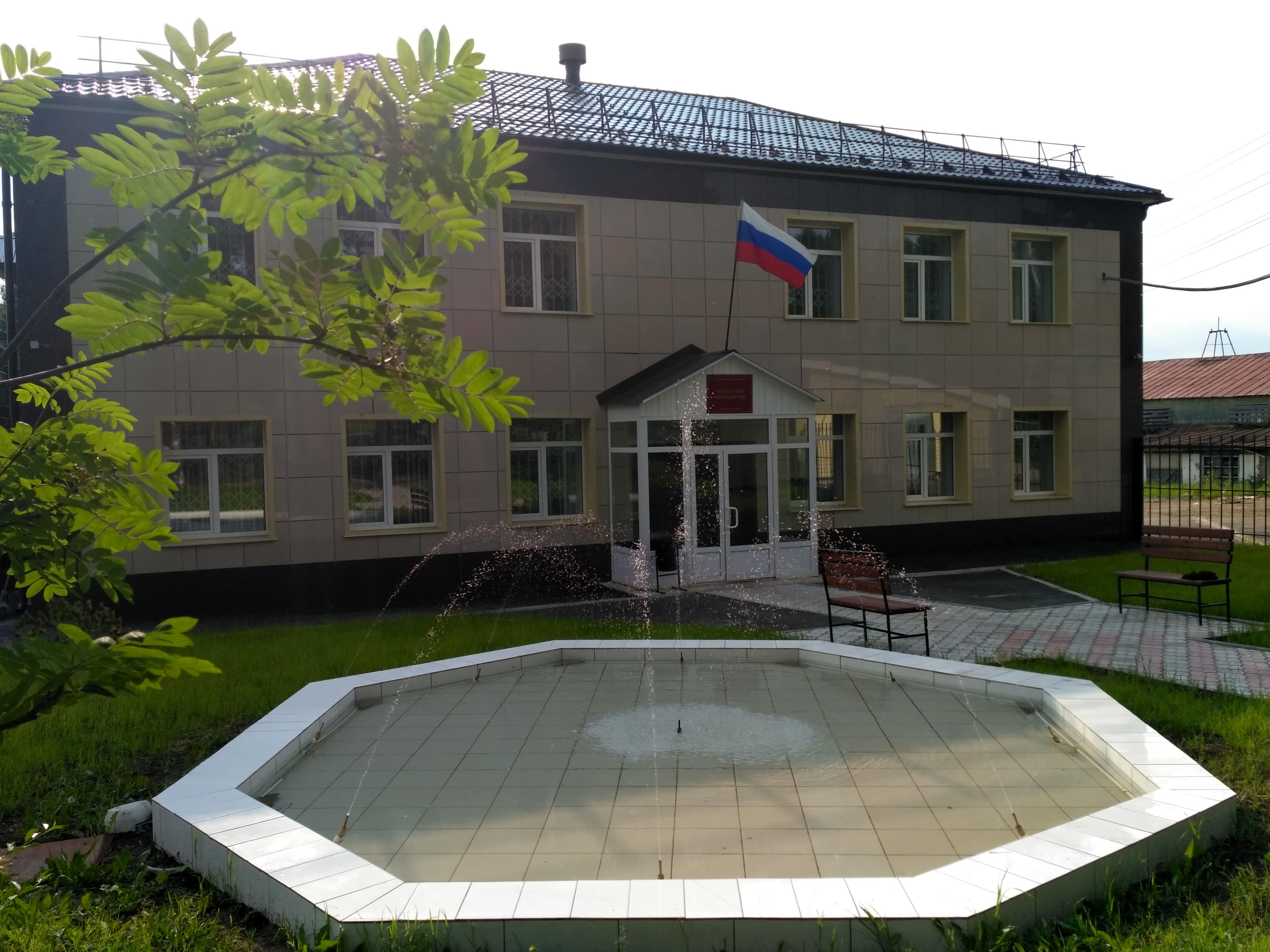 Чердынский районный суд