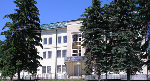 Черекский районный суд