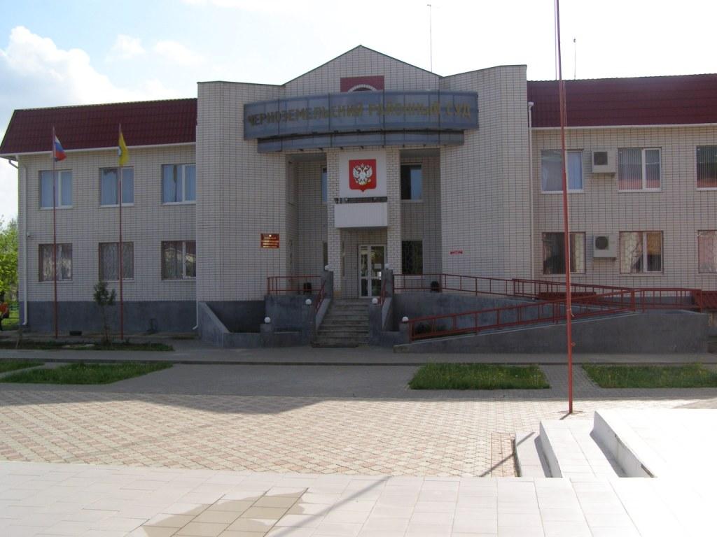 Черноземельский районный суд