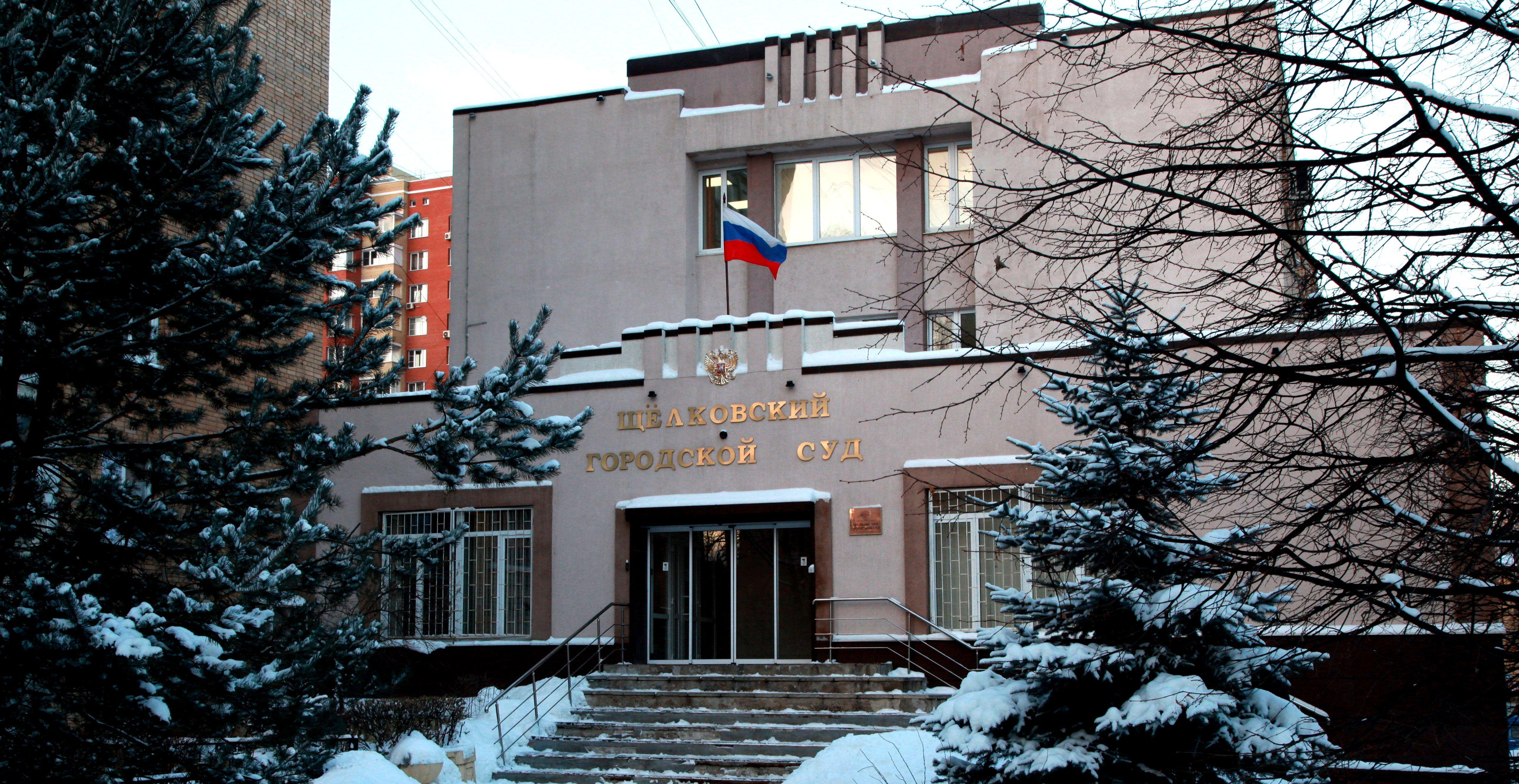 Щелковский городской суд