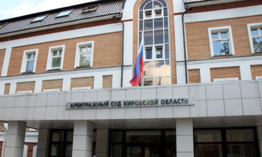 Арбитражный суд Кировской области