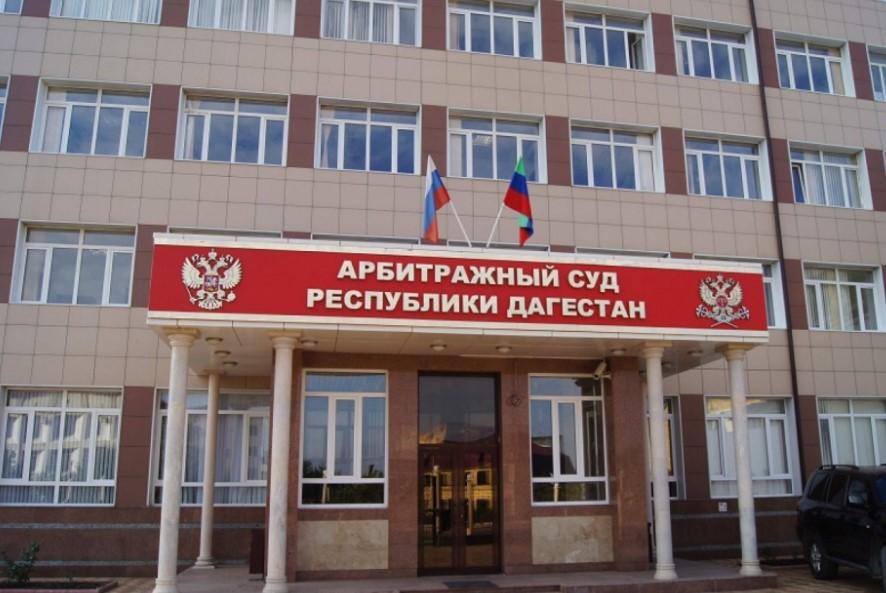 Арбитражный суд Республики Дагестан