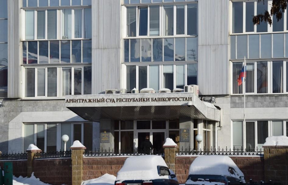 Арбитражный суд Республики Башкортостан
