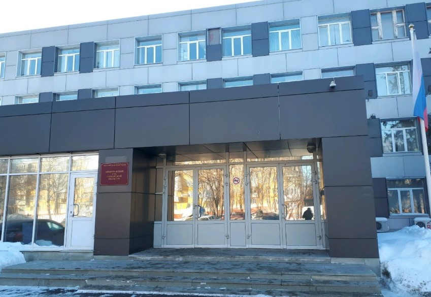 Арбитражный суд Самарской области