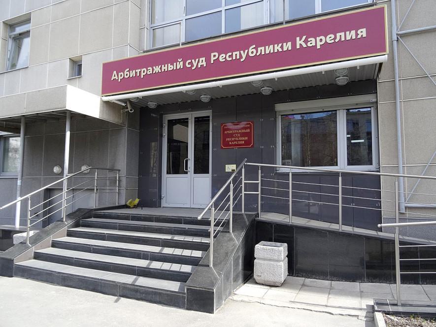 Арбитражный суд Республики Карелия