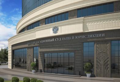Шестой кассационный суд общей юрисдикции