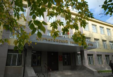 Курчатовский районный суд г. Челябинска